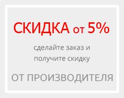 Скидка от 5 %